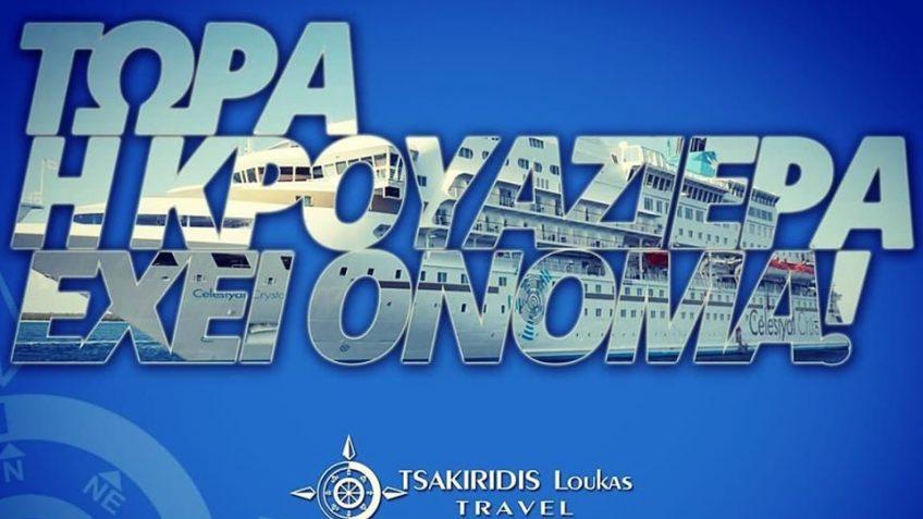 ΚΡΟΥΑΖΙΕΡΕΣ TSAKIRIDIS Loukas TRAVEL